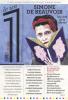 Simone de Beauvoir : le clés de la liberté