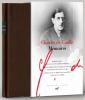 De Gaulle : Mémoires (nouv. éd.)
